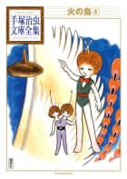 火の鳥 【手塚治虫文庫全集】(6)