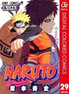 NARUTO―ナルト― カラー版(29)