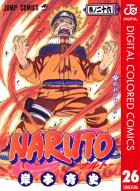 NARUTO―ナルト― カラー版(26)