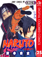 NARUTO―ナルト― カラー版(25)