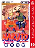 NARUTO―ナルト― カラー版(16)