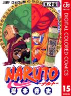 NARUTO―ナルト― カラー版(15)