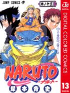NARUTO―ナルト― カラー版(13)