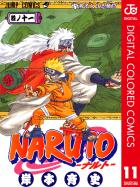 NARUTO―ナルト― カラー版(11)