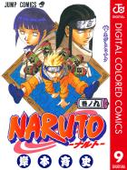 NARUTO―ナルト― カラー版(9)