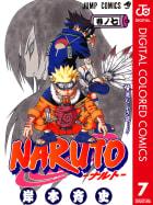 NARUTO―ナルト― カラー版(7)