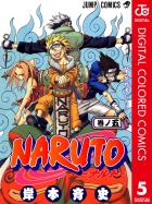 NARUTO―ナルト― カラー版(5)