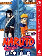 NARUTO―ナルト― カラー版(4)