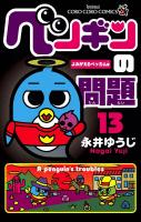 ペンギンの問題(13)