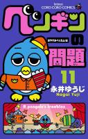 ペンギンの問題(11)
