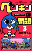 ペンギンの問題(3)