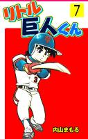 リトル巨人くん(7)
