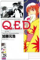 Q.E.D.証明終了(28)