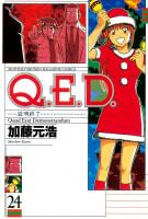 Q.E.D.証明終了(24)