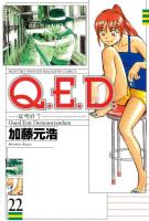 Q.E.D.証明終了(22)