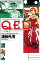 Q.E.D.証明終了(17)