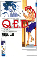Q.E.D.証明終了(16)