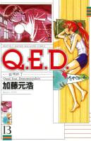 Q.E.D.証明終了(13)