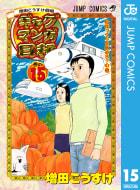 増田こうすけ劇場 ギャグマンガ日和(15)