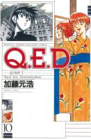 Q.E.D.証明終了(10)