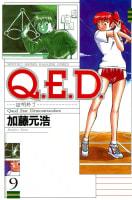 Q.E.D.証明終了(9)