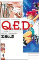 Q.E.D.証明終了(4)