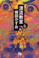 漂流教室〔文庫版〕(6)