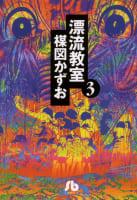 漂流教室〔文庫版〕(3)