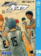黒子のバスケ モノクロ版(24)
