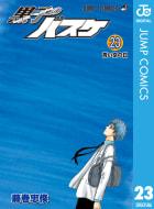 黒子のバスケ モノクロ版(23)