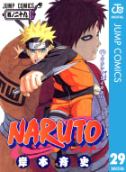 NARUTO―ナルト― モノクロ版(29)