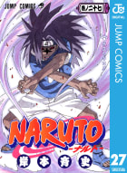 NARUTO―ナルト― モノクロ版(27)