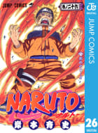 NARUTO―ナルト― モノクロ版(26)