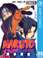 NARUTO―ナルト― モノクロ版(25)