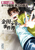 金田一少年の事件簿(28) オペラ座館・第三の殺人