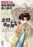 金田一少年の事件簿(27) 吸血鬼伝説殺人事件