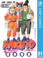 NARUTO―ナルト― モノクロ版(21)
