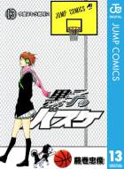 黒子のバスケ モノクロ版(13)