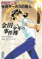 金田一少年の事件簿(25) 怪奇サーカスの殺人