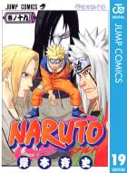 NARUTO―ナルト― モノクロ版(19)