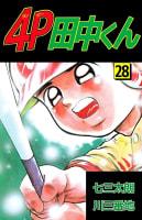 4P田中くん(28)