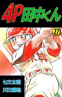 4P田中くん(27)