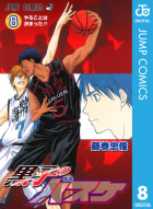 黒子のバスケ モノクロ版(8)