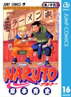 NARUTO―ナルト― モノクロ版(16)