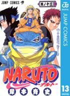 NARUTO―ナルト― モノクロ版(13)