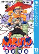 NARUTO―ナルト― モノクロ版(12)