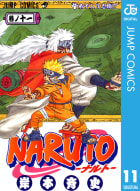 NARUTO―ナルト― モノクロ版(11)