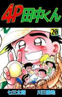 4P田中くん(20)