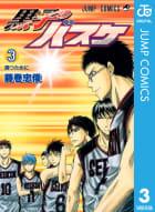 黒子のバスケ モノクロ版(3)