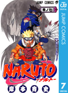 NARUTO―ナルト― モノクロ版(7)